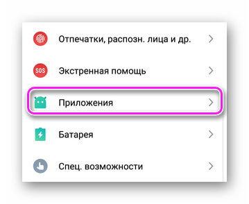 Вкладка приложения