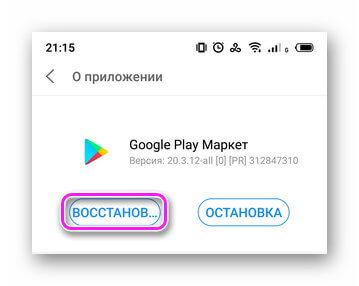 Восстановление версии Play Маркет