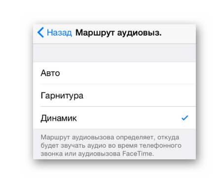 Выбор источника звука на iPhone