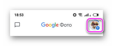 Аватар в Гугл Фото