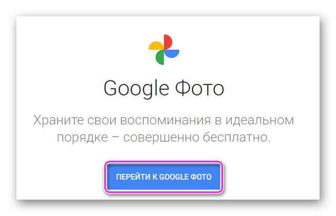 Переход в Google Фото с браузера