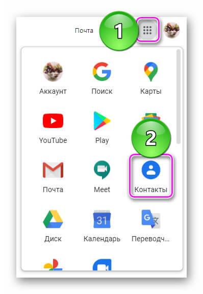 Сервис Google Контактов