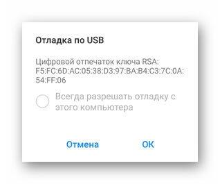 Сообщение о подключении отладки по USB