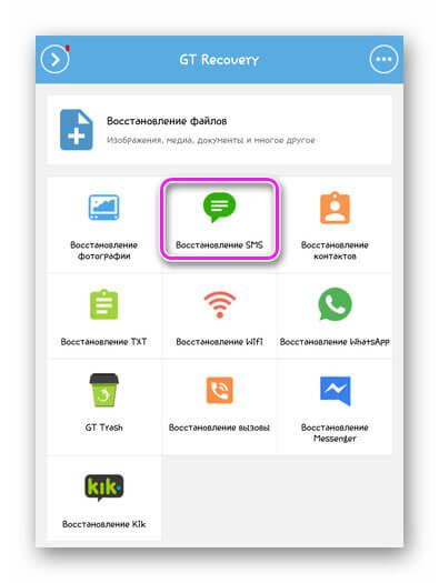 Восстановление SMS