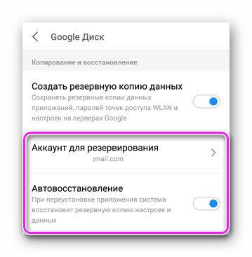 Выбор аккаунта для сохранения данных