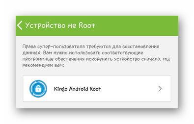 Выбор Kingo Root
