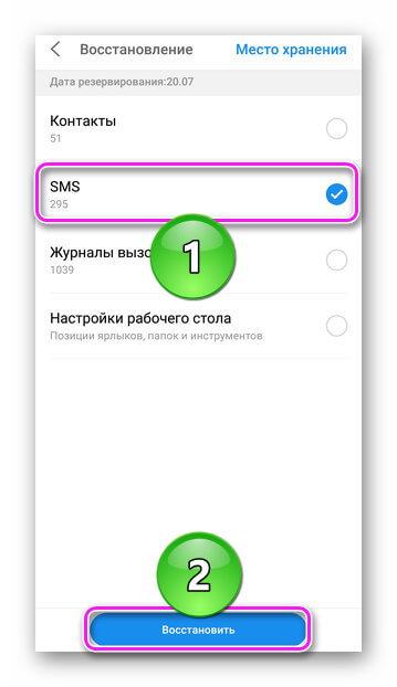 Выбор СМС