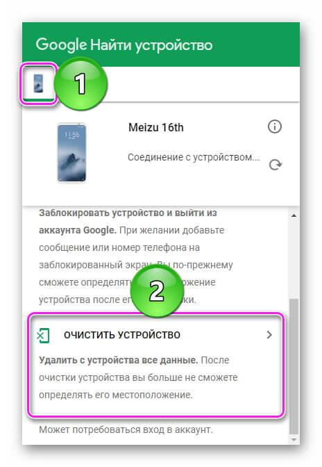 Выбор устройства для удаления данных