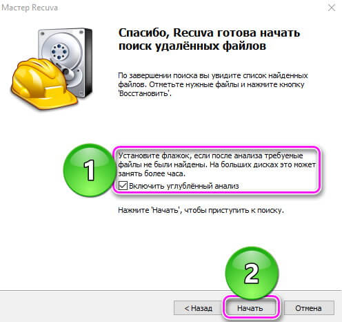 Запуск сканирования в Recuva