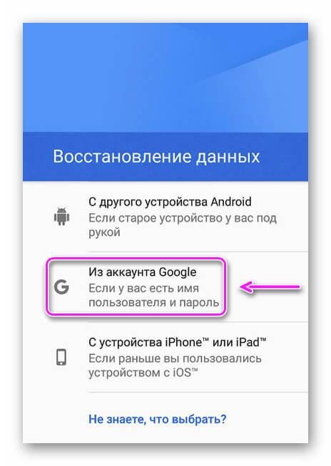 Откат настроек системы с резервной копии Google