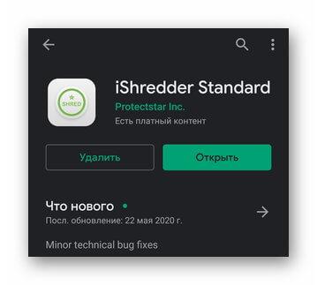 Установка iShredder Standard
