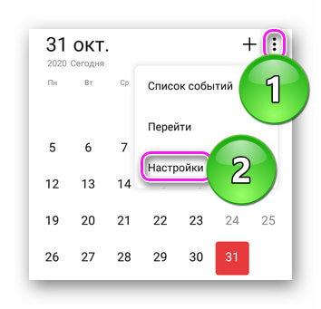 Календарь во Flyme