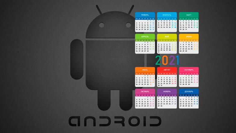 Настройка календаря на телефоне