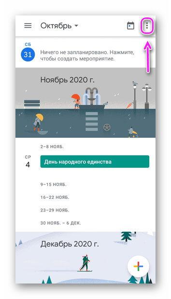 Основная страница Google-календаря