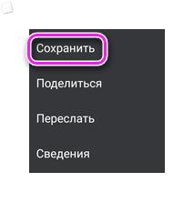 Сохранение снимка