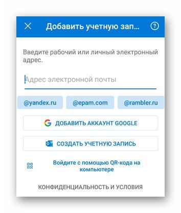 Больше доступных ящиков в Outlook