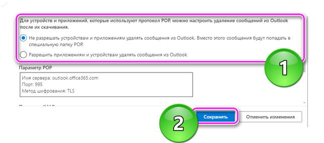 Дополнительные параметры для POP в Outlook
