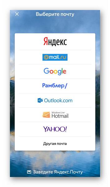 Доступная почта в Яндекс