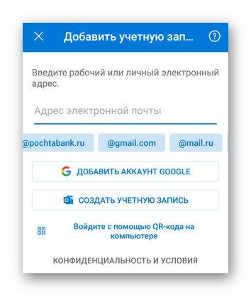 Еще больше доступных ящиков в Outlook