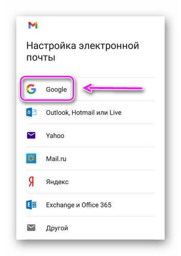 Gmail в общем списке
