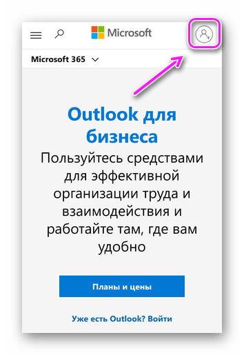 Иконка в Outlook