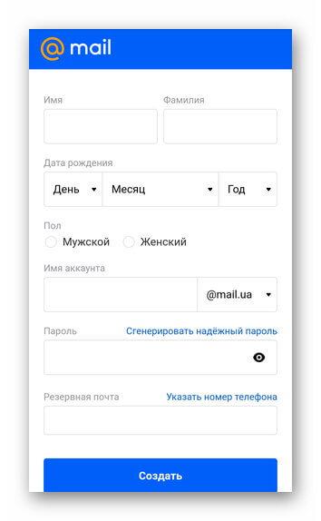 Личные данные в Мейл.ру