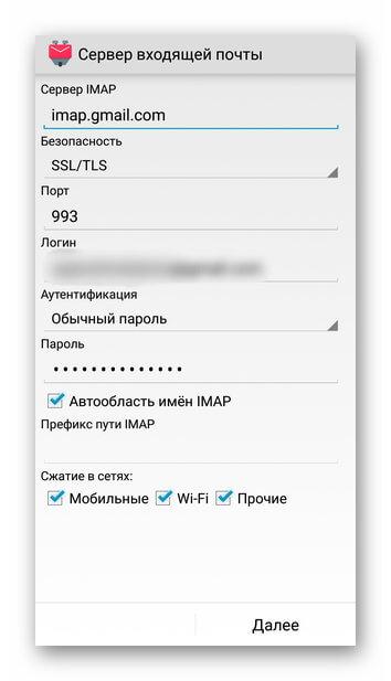 Настройки IMAP для Жмаил