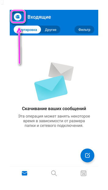 Папка с входящими сообщениями