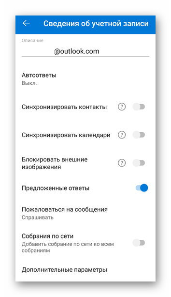 Параметры электронной почты