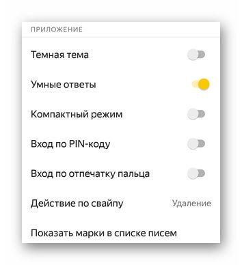 Раздел с настройками приложения