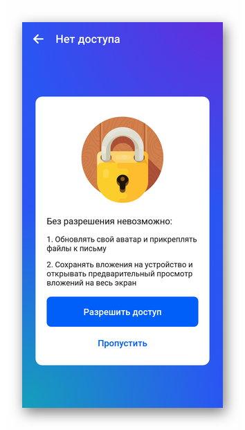 Разрешить Mail.ru доступ к памяти