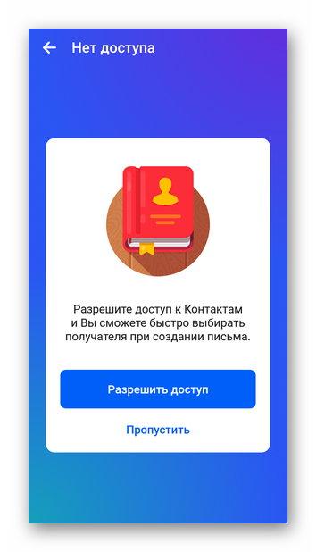 Разрешить Mail.ru доступ к телефонной книге