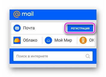 Регистрация в Mail.ru