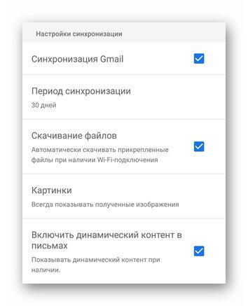 Синхронизация почты