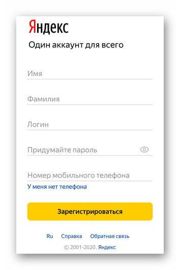 Создание аккаунта в Яндекс.Почте