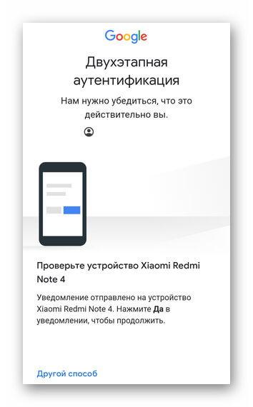 Вход с помощью смартфона