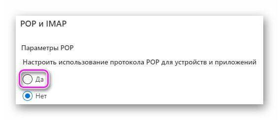 Включение протокола POP в Аутлук