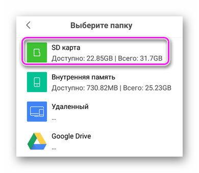 Выбор карты памяти