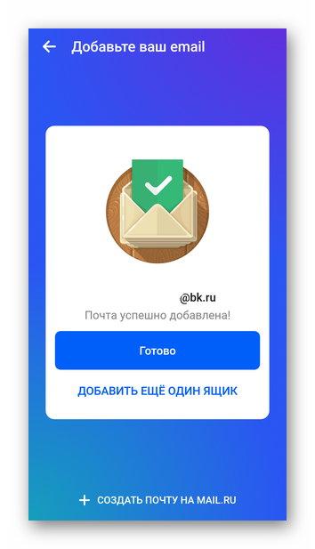 Ящик Мейл.ру готов