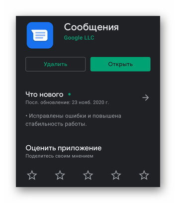 Google-сообщения
