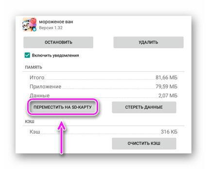 Кнопка для перемещения на SD-карту
