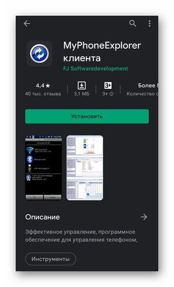 MyPhoneExplorer в Play Маркет