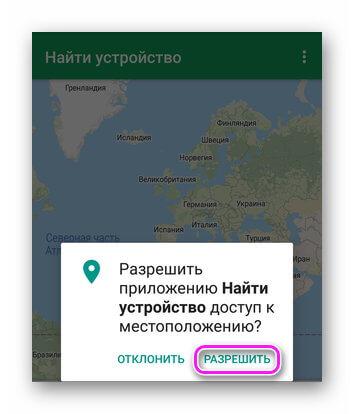 Разрешение доступа к местоположению