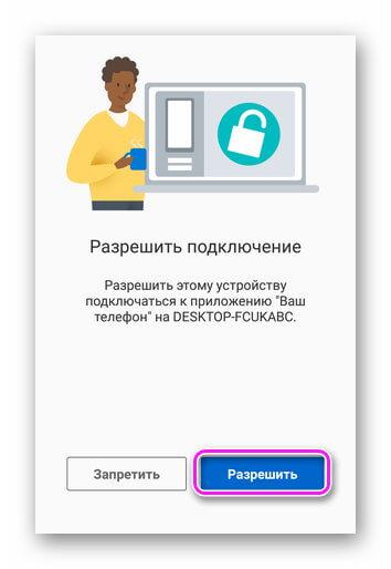 Разрешить доступ ПК к телефону