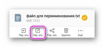 Смена названия файла