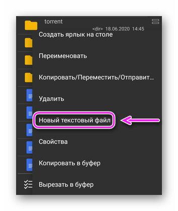 Создание текстового файла в Total Commander