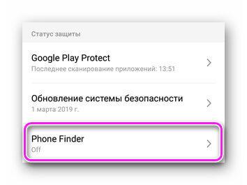 Статус защиты смартфона