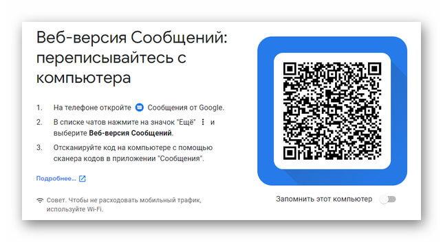 Веб-версия сообщений от Google