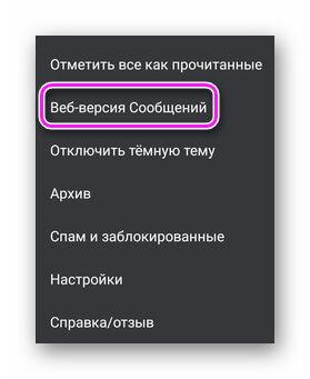 Веб-версия сообщений