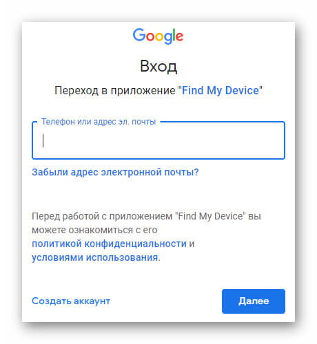 Вход в сервис Find My Device